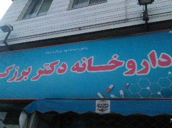 داروخانه دکتربرزگر
