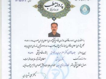 مطب دکتر اصغرسعیدی