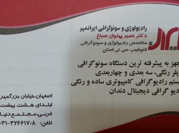 موسسه رادیولوژی و سونوگرافی ایرانمهر