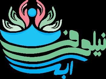 مرکز جامع توانبخشی نیلوفرآبی